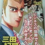 [漫画]ドラゴン桜の三田紀房氏が書いた経営に関する漫画が面白すぎる